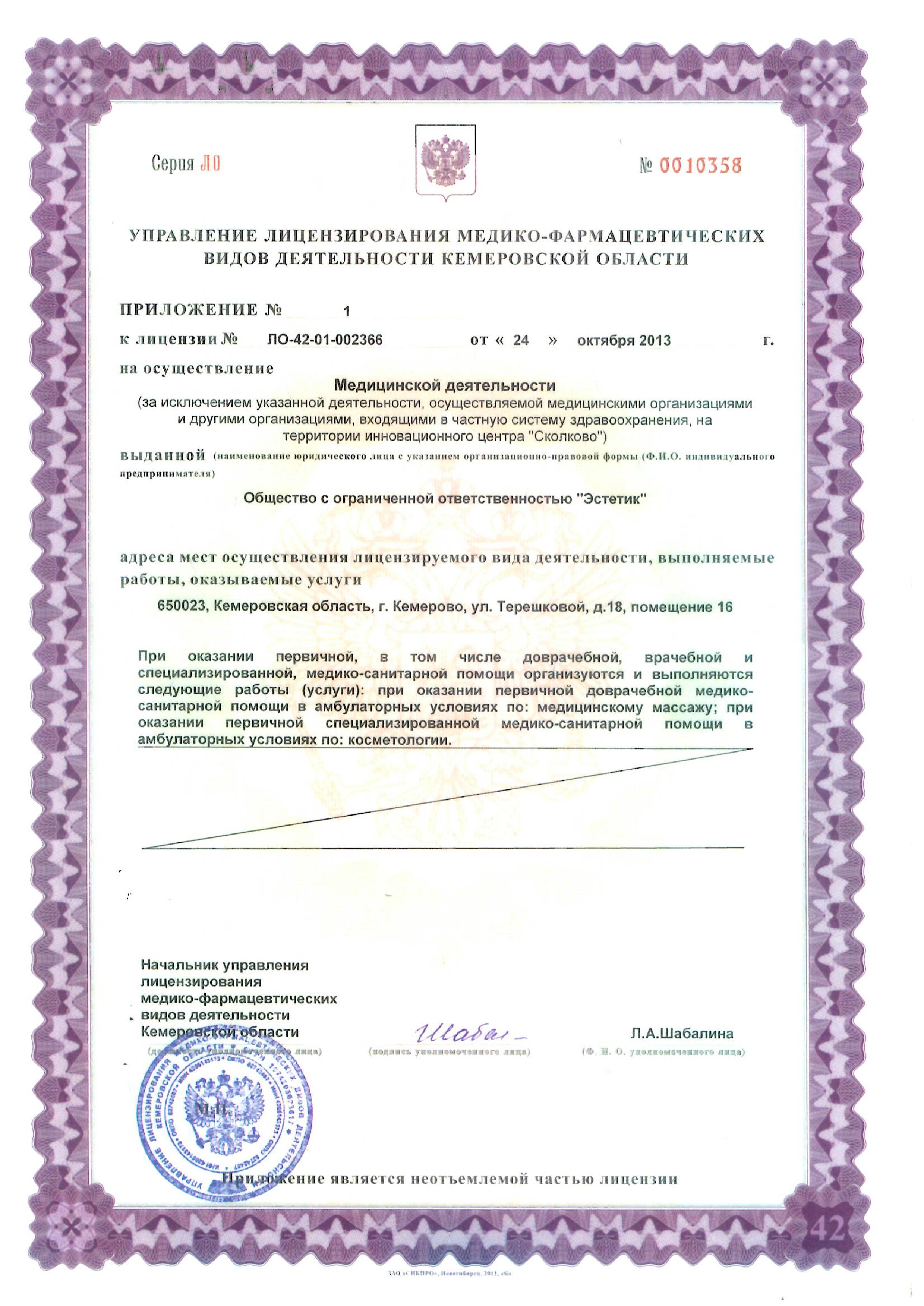 Эстетик   лицензии